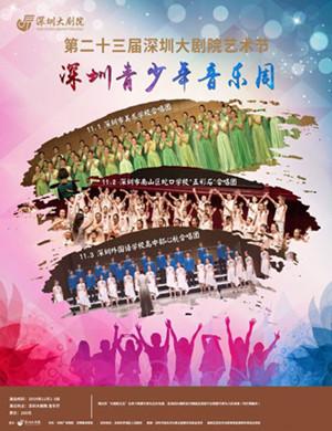 2019深圳外国语学校高中部心航合唱团专场音乐会-深圳站