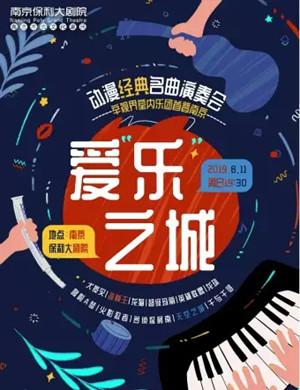 爱乐之城南京音乐会
