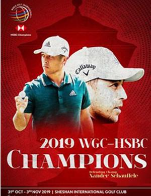 2019高尔夫上海世锦赛