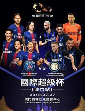 2019国际超级杯足球赛澳门站