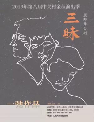 2019话剧《三昧》-北京站