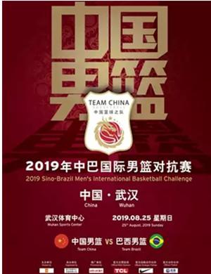 中巴国际男篮对抗赛武汉站
