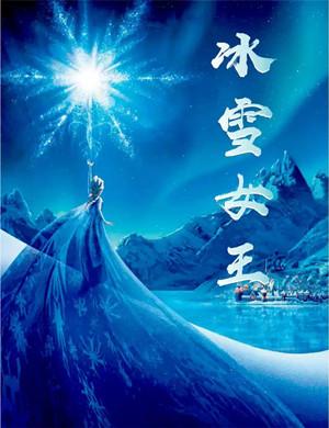 2019经典童话舞台剧《冰雪女王》-郑州站