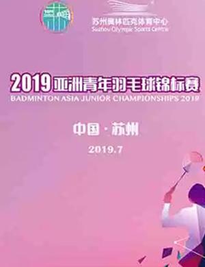 2019亚洲青年羽毛球锦标赛-苏州站