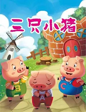 2019经典童话舞台剧《三只小猪》-郑州站