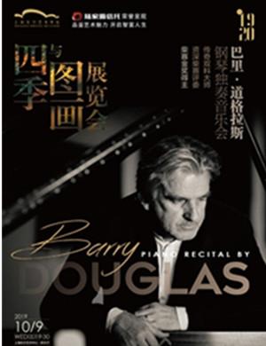 2019巴里·道格拉斯钢琴独奏音乐会-上海站