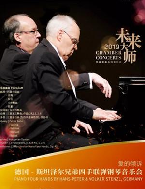 2019斯坦泽尔兄弟四手联弹钢琴音乐会-上海站