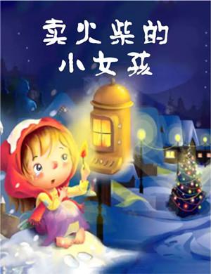 2019经典童话舞台剧《卖火柴的小女孩》-郑州站