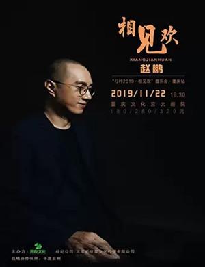 """赵鹏""""行吟2019·相见欢""""音乐会-重庆站"""