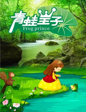 2019经典童话舞台剧《青蛙王子》-郑州站