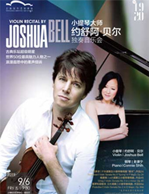 2019约舒阿・贝尔小提琴独奏音乐会-上海站