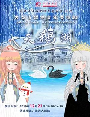 2019大型多媒体音乐童话剧《天鹅湖》-天津站