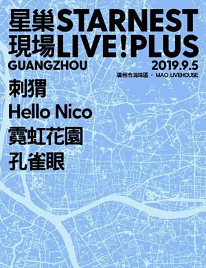 2019广州星巢音乐节