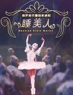 2019芭蕾舞剧睡美人北京站