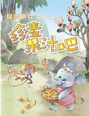 2019绘本剧麦珍果汁吧上海站