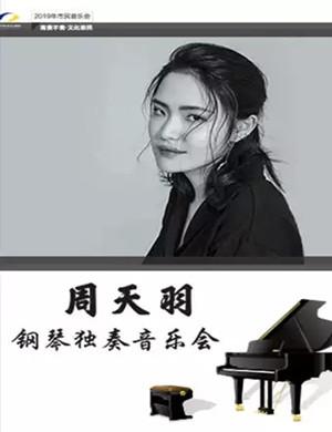 2019周天羽滨州钢琴音乐会
