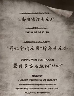 """""""彩虹室内乐团""""19-20新年音乐会 ——暨贝多芬马拉松1800-上海站"""