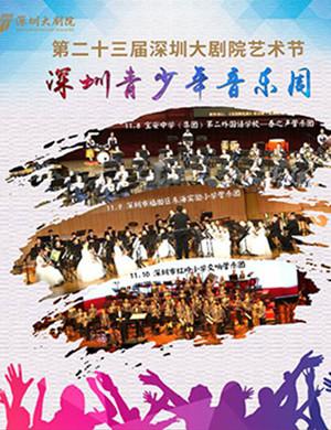2019深圳市红岭小学交响管乐团专场音乐会-深圳站