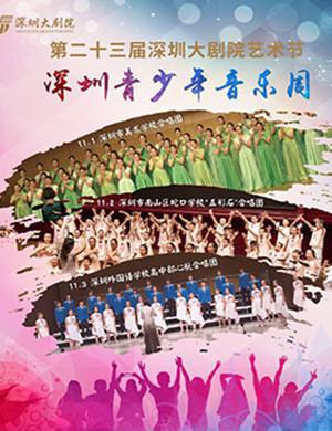 2019深圳市美术学校合唱团专场音乐会-深圳站