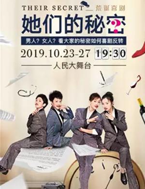 2019喜剧她们的秘密上海站