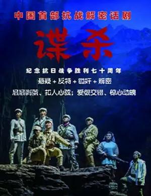 2019抗战解密话剧《谍杀》-贵阳站