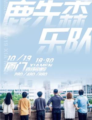 2019鹿先森厦门演唱会