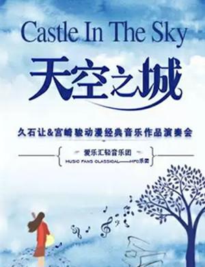 天空之城上海音乐会