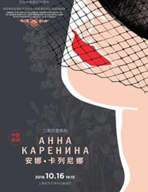 芭蕾舞剧安娜卡列尼娜上海站