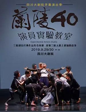 2019金士杰主演作品兰陵40话剧《演员实验教室》-成都站