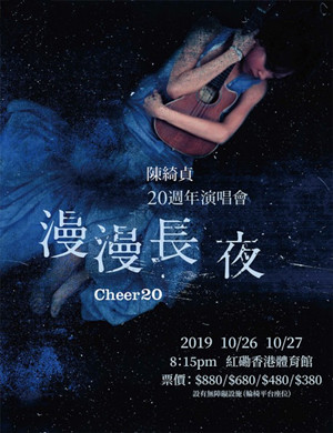 2019陈绮贞20周年演唱会-漫漫长夜 Cheer 20-香港站