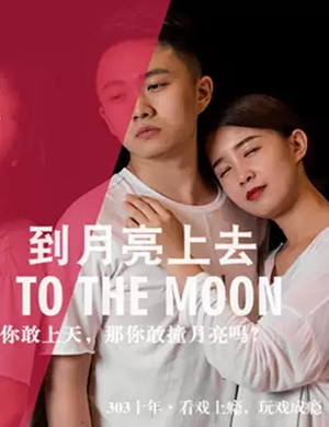 2019情感话剧《到月亮上去》-重庆站
