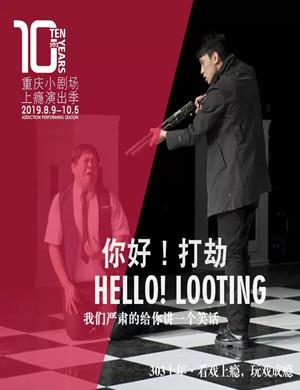 2019饶晓志话剧代表作品绅士喜剧《你好!打劫》-重庆站