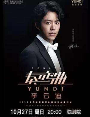 李云迪 奏鸣曲2019世界巡回钢琴独奏音乐会一福州站