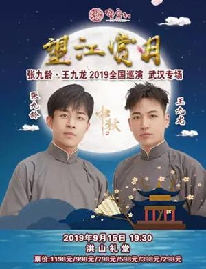 2019张九龄王九龙武汉相声专场