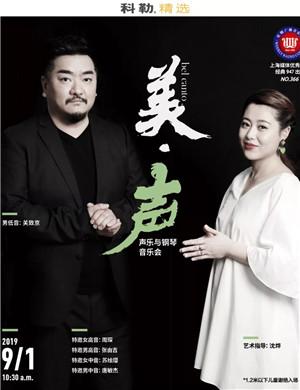 2019美·声 —声乐与钢琴音乐会-上海站