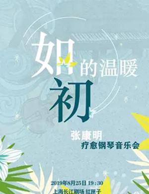 2019如初的温暖——张康明疗愈钢琴音乐会-上海站