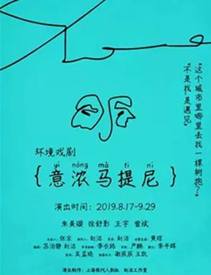 2019环境戏剧意浓马提尼上海站