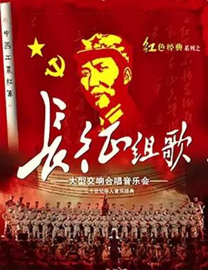 2019《长征组歌》—难忘红色经典大型交响演唱音乐会-北京站