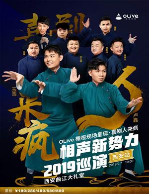 2019相声新势力专场西安站
