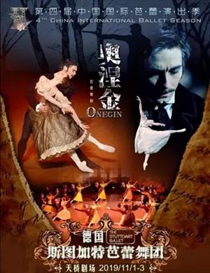 2019芭蕾舞剧奥涅金北京站