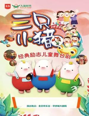 2019舞台剧三只小猪北京站