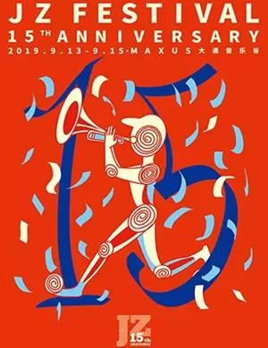时代啤酒呈现·2019第十五届爵士上海音乐节