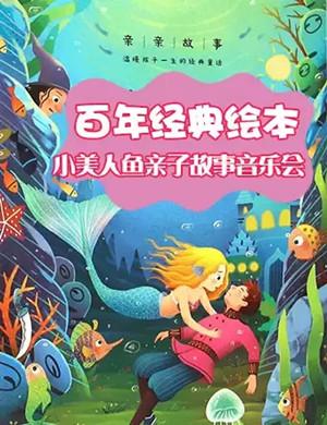 2019小美人鱼北京亲子故事音乐会