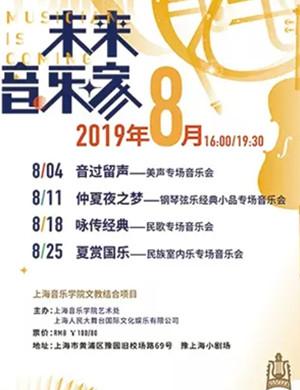 2019未来音乐家 夏赏国乐——民族室内乐专场音乐会-上海站