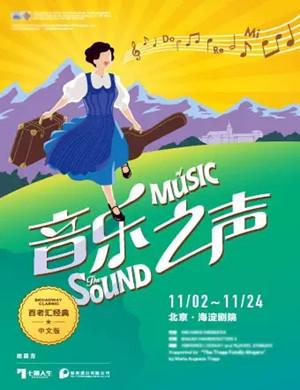2019音乐剧音乐之声北京站