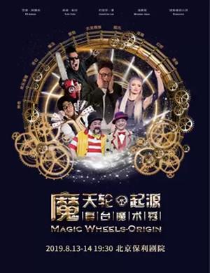 魔术秀魔天轮起源北京站