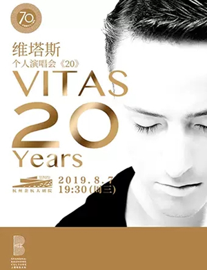 VITAS杭州演唱会