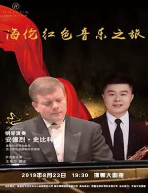2019钢琴萨克斯邯郸音乐会