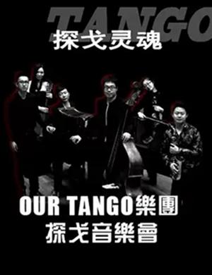 """2019""""探戈灵魂""""OUR TANGO乐团探戈音乐会-天津站"""