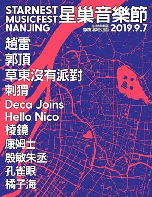 2019南京星巢音乐节